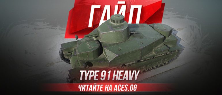 Танк type 95 ha-go