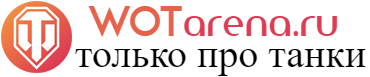 WoTarena - всё про World of Tanks